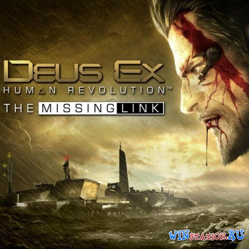 Скачать игру Deus Ex: Human Revolution + The Missing Link