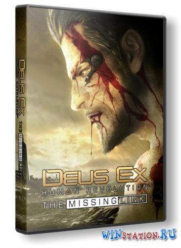 Скачать Deus Ex: Human Revolution – The Missing Link бесплатно