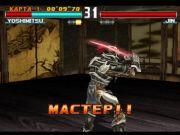 Скачать Tekken 3 бесплатно