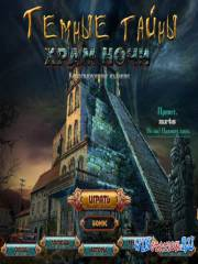 Secrets of the Dark: Temple of Night Collector's Edition / Темные тайны: Х ...