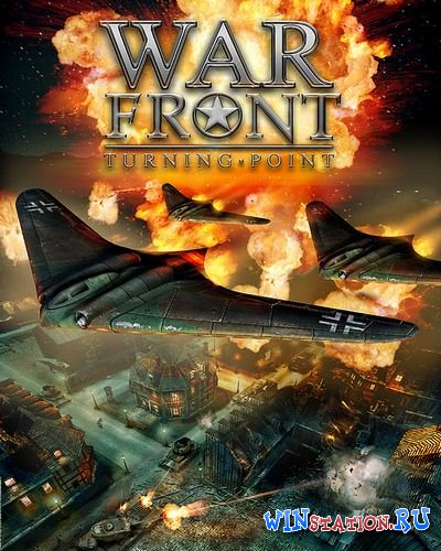 Скачать игру War Front - Turning point
