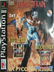 2 in 1: Blood Omen: Legacy of Kain + Legacy of Kain: Soul Reaver