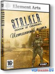 S.T.A.L.K.E.R.: Shadow Of Chernobyl - Истинный путь