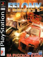 Felony 11-79 (PS1/RUS/Paradox)