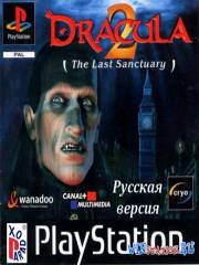 Dracula 2: The Last Sanctuary (PS1/RUS/Paradox)