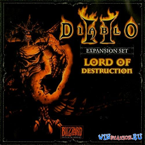 ������� ���� Diablo II + Lord of Destruction