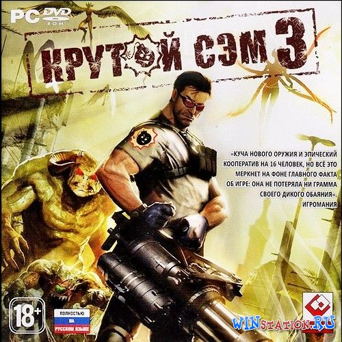 Скачать игру Serious Sam 3: Before the First Encounter