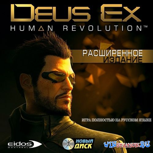 Скачать игру Deus Ex: Human Revolution: Augmented Edition + The Missing Link
