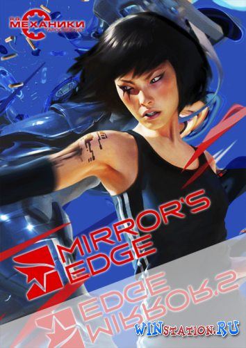 Скачать игру Mirror's Edge - Reflected Edition