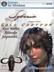 Сибирь. Золотое издание / Syberia. Gold Edition