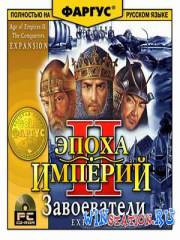 Эпоха Империй 2: Завоеватели / Age of Empires II: The Conquerors