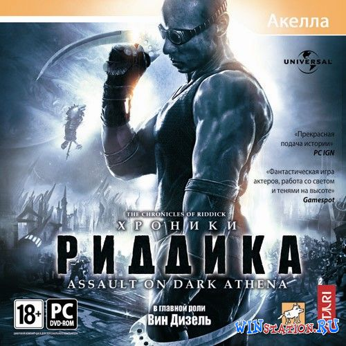 Скачать игру Хроники Риддика: Assault on Dark Athena / The Chronicles of Riddick: Assault on Dark Athena