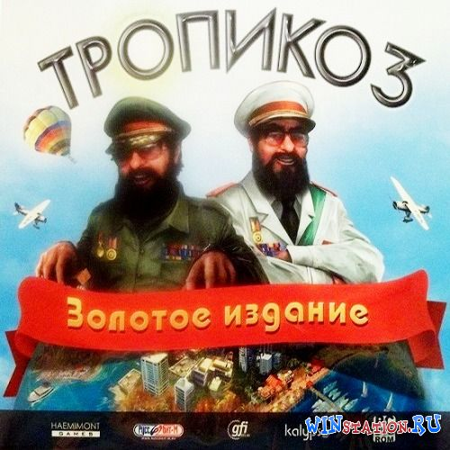 ������� ���� ������� 3: ������� ������� / Tropico 3: Gold Edition (2011/RUS/ENG/RePack by R.G.��������)