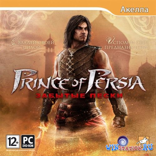 ������� ���� ����� ������. ������� ����� / Prince of Persia: The Forgotten Sands