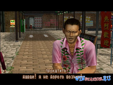 ������� ���� Shenmue 2