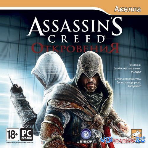 Скачать игру Assassin's Creed: Откровения / Assassin's Creed: Revelations