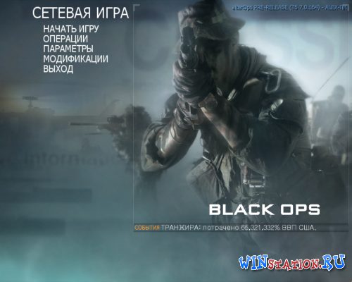 ������� Call of Duty: alterOps ���������