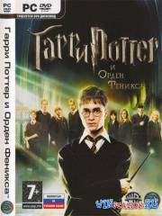 Гарри Поттер и Орден Феникса/ Harry Potter and the Order of the phoenix