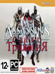 Assassin's Creed Трилогия + Бонус-диск