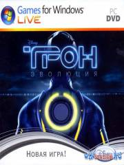 ТРОН: Эволюция / TRON: Evolution - The Video Game