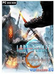 Дилогия Lost Planet / Lost Planet Dilogy