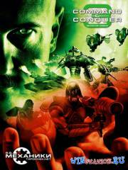 Command and Conquer 3: Kane\'s. Dilogy