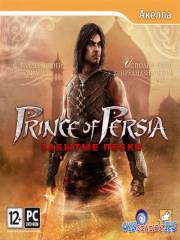 ����� ������. ������� ����� / Prince of Persia: The Forgotten Sands