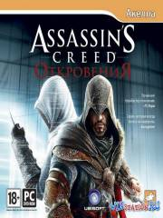 Assassin's Creed: ќткровени¤ / Assassin's Creed: Revelations