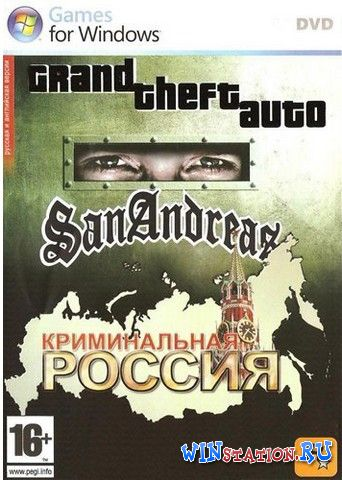 Grand Theft Auto: San Andreas - Криминальная Россия
