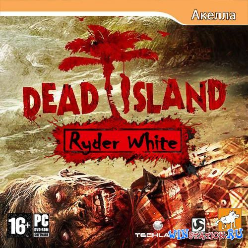 ������� ���� Dead Island: Blood Edition + DLC Ryder White