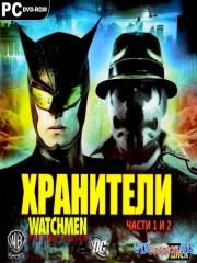 Хранители. Части 1 и 2 / Watchmen: The End Is Nigh. Part 1 and 2