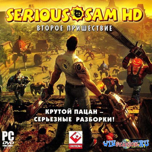 ������� ���� ������ ��� HD: ������ ���������� / Serious Sam HD: The Second Encounter