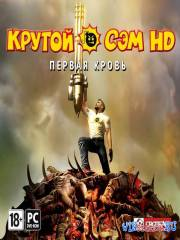 рутой —эм HD: ѕерва¤ кровь / Serious Sam HD: The First Encounter