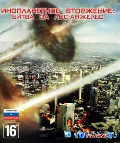 Скачать игру Battle: Los Angeles The Videogame