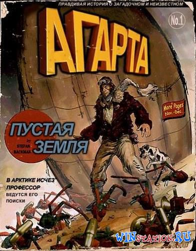 Скачать игру Agharta: the Hollow Earth