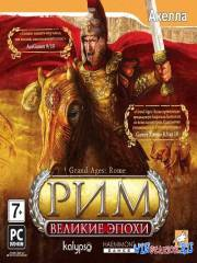 Grand Ages Rome - Gold Edition / ������� ����� ��� - ������� �������