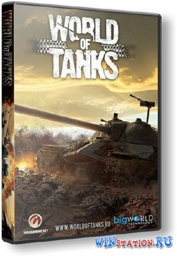 Скачать World of Tanks / Мир Танков v 0.7.3 бесплатно