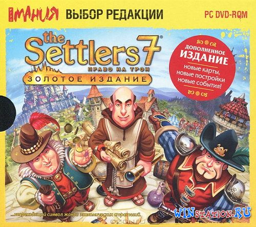 ������� ���� The Settlers 7: ����� �� ����. ������� �������