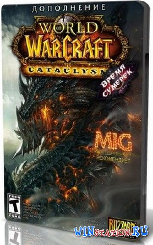 Скачать World of Warcraft: Cataclysm 4.3.0.15050 бесплатно