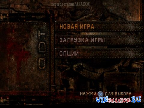 Скачать игру O.D.T.: Escape... Or Die Trying