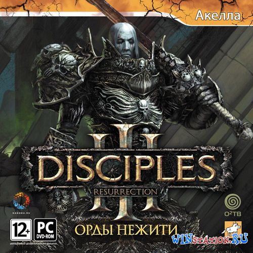 Скачать игру Disciples 3. Орды нежити / Disciples 3: Resurrection