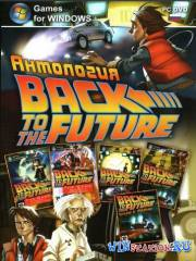 Ќазад в будущее - јнтологи¤ / Back to the Future: The Game - Anthology