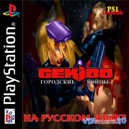 —качать игру Gekido: Urban Fighters