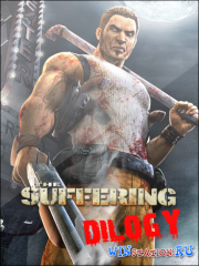 The Suffering Dilogy / Дилогия The Suffering