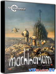 Машинариум / Machinarium