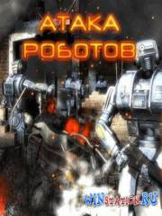 Атака Роботов / Attack of the Robots
