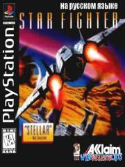 Star Fighter (PS1/RUS)