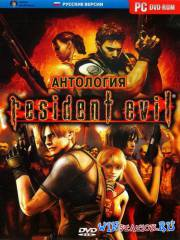 Resident Evil - Anthology