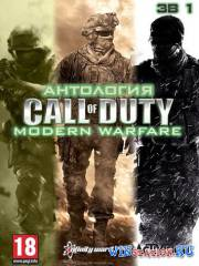 Трилогия Call of Duty: Modern Warfare