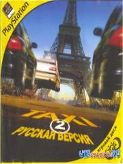 Taxi 2 (PSX/RUS)